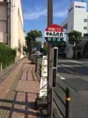 「中央高校前(鹿児島市)」バス停留所