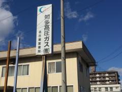 知多高圧ガス株式会社 名古屋営業所