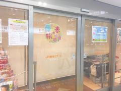 ジェイアール東海ツアーズ 東京支店