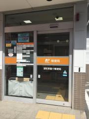 浦和常盤十郵便局