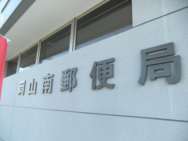 岡山南郵便局(岡山市南区)|ホ...