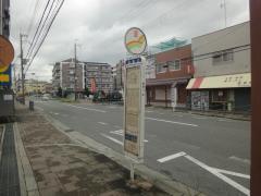 「田能口」バス停留所
