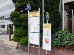 「大供」バス停留所
