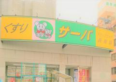 ドラッグストアサーバ長田店_看板