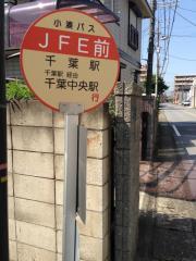 「JFE前」バス停留所