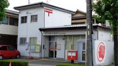名古屋助光郵便局