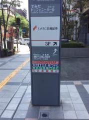 SMBC日興証券株式会社 錦糸町支店