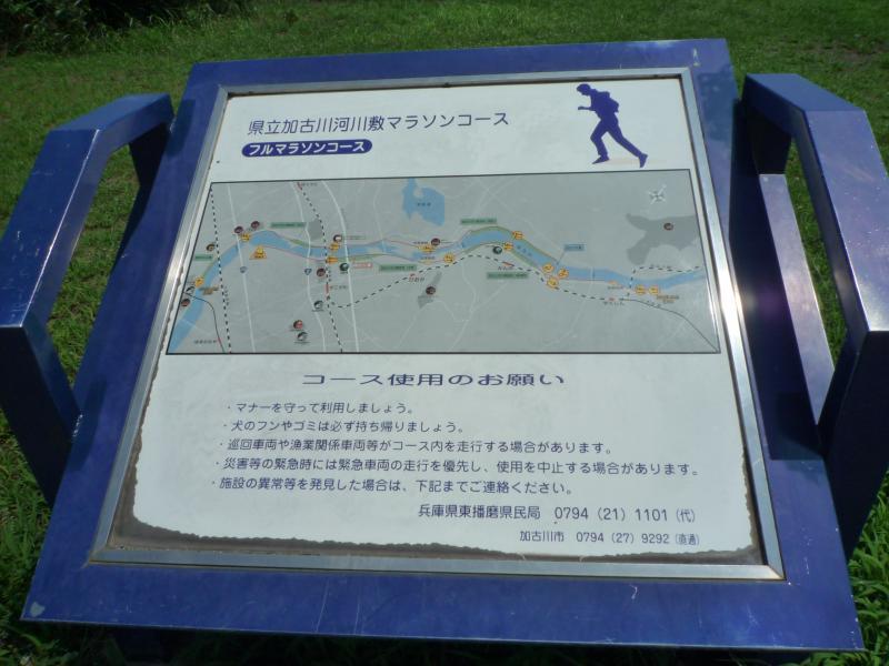 加古川河川敷緑地_看板