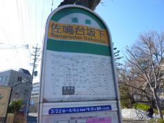 「佐鳴台坂下」バス停留所