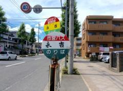 「永吉(鹿児島市)」バス停留所