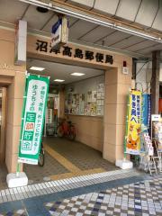 沼津高島郵便局