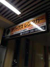 オリックスレンタカー土浦駅前店