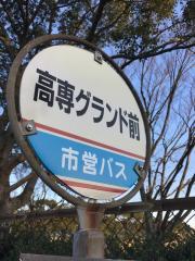 「高専グランド前」バス停留所