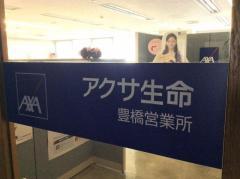 アクサ生命保険株式会社 豊橋営業所