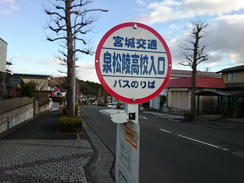 仙台市営バス「泉松陵高校入口」...