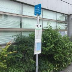 「俵屋」バス停留所