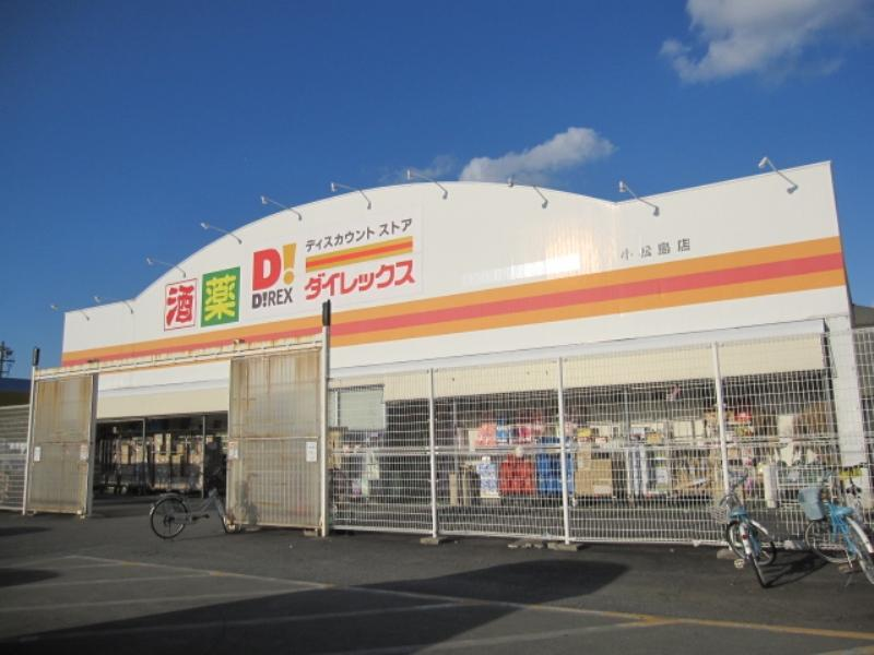 ダイレックス 小松島店_施設外観