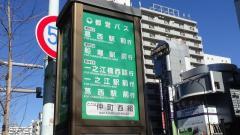 「仲町西組」バス停留所