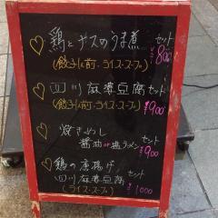 みんみん 南千日前本店