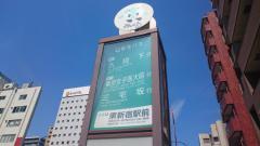 「東新宿駅前」バス停留所