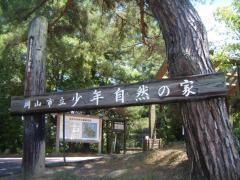 岡山市立少年自然の家