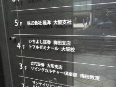 いちよし証券株式会社 梅田支店