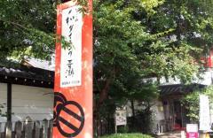 播磨国総社會館結婚式場
