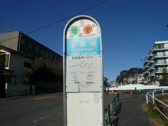 「玉根橋」バス停留所
