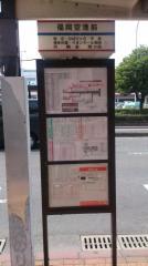 「福岡空港前」バス停留所