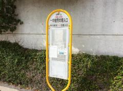 「一中健児の塔入口」バス停留所