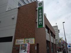 北海道銀行北二十四条支店