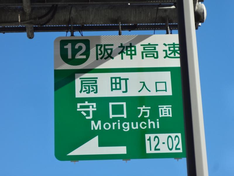阪神高速12号守口線阪神高速12号...