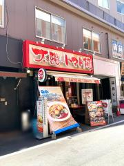 太陽のトマト麺・福島駅前支店_施設外観