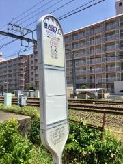 「根古屋入口」バス停留所