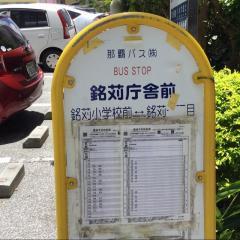 「銘苅庁舎前」バス停留所