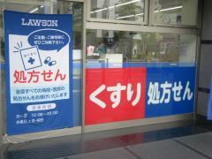 ローソン新横浜スタジアム通店