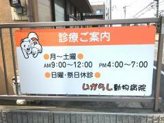 いがらし動物病院_看板