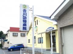 吉川動物病院