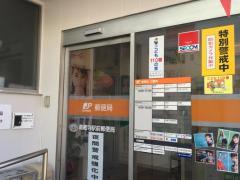 高蔵寺駅前郵便局