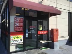 ハローデイ姪浜店