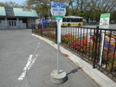 「敷島公園バスターミナル」バス停留所