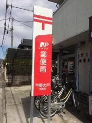 与野大戸郵便局