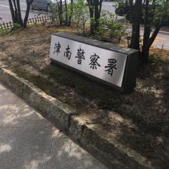 津南警察署