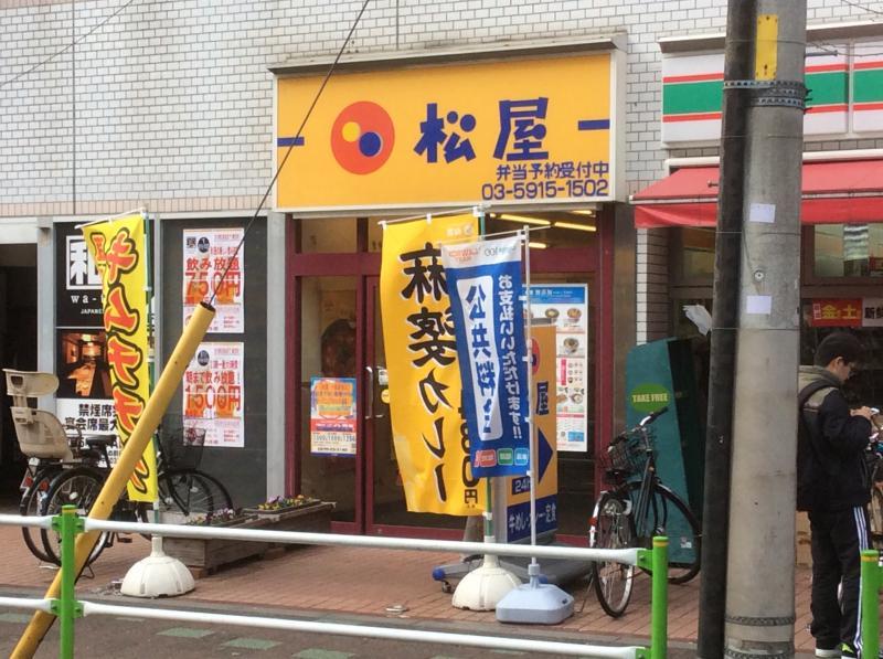 松屋 志村坂上店
