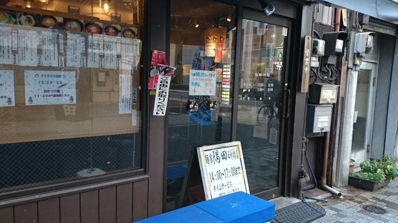 つけ麺隅田 西新橋店_施設外観
