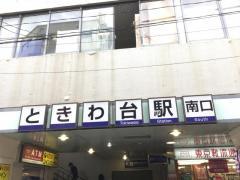 ときわ台駅