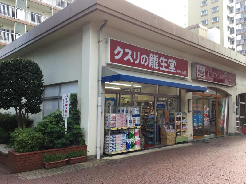 龍生堂薬局桜が丘店