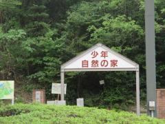 春日井市少年自然の家
