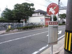 「新那加駅」バス停留所