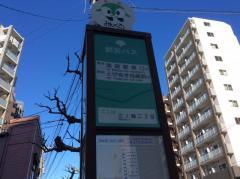 「三ノ輪二丁目」バス停留所